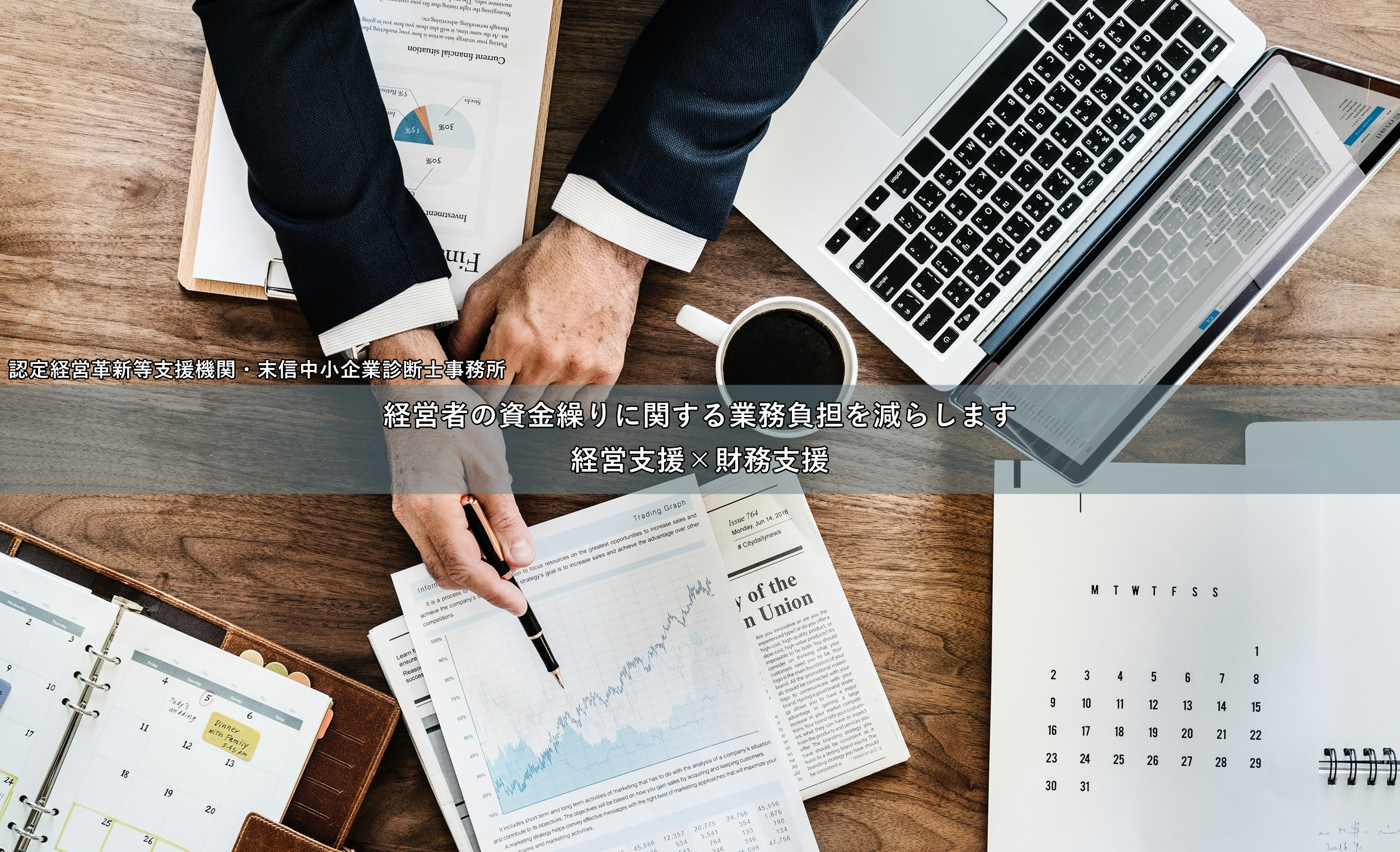 資金繰り・経営改善・借入の相談所